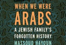 When We Were Arabs by Massoud Hayoun cover art