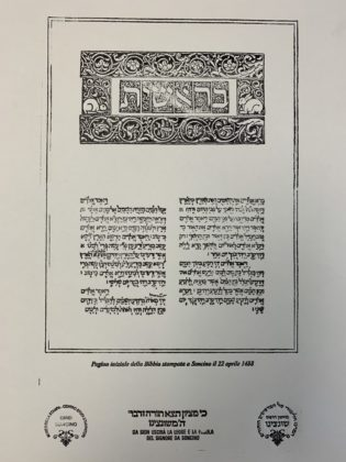 Facsimile of first page of first printing of the Hebrew Bible from 1488